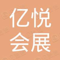 亿悦会展服务有限公司