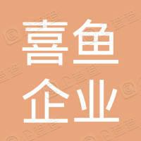杭州喜魚企業咨詢有限責任公司