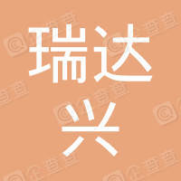 湖北瑞达兴工程有限公司