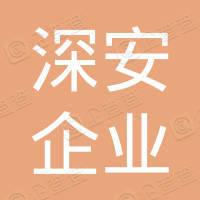 深圳深安企业股份有限公司万峰综合商场