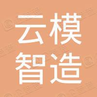 赣州市云模智造网络科技有限公司