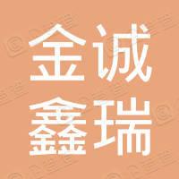 陕西金诚鑫瑞建筑设备租赁有限公司