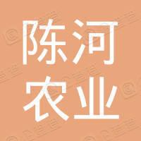 应城市陈河农业技术服务中心北街服务站