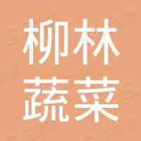 长阳柳林蔬菜专业合作社