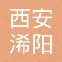 西安浠阳建筑机械设备租赁有限公司