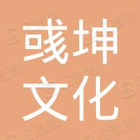杭州彧坤文化傳播工作室