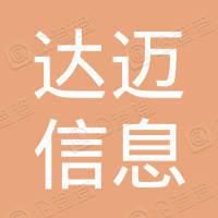 杭州達邁信息咨詢有限公司