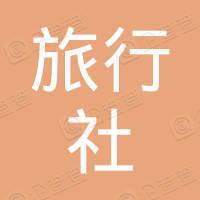 衢州旅行社有限公司