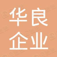 杭州富陽華良企業管理咨詢合伙企業(有限合伙)