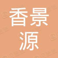 宜昌香景源生态农业发展有限公司