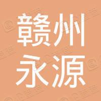 赣州永源工程机械配件有限公司
