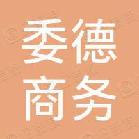 深圳市委德商务服务有限责任公司