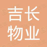上海吉长物业管理有限公司