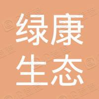 枝江市绿康生态农业专业合作社