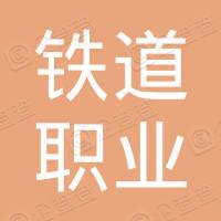 济南铁道职业技术学院机械工厂