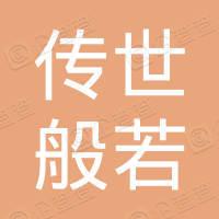 武汉传世般若企业管理合伙企业(有限合伙)