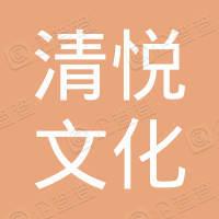 湖北清悦文化传播有限公司