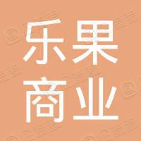 襄阳乐果商业管理有限公司