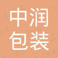 汉川市中润包装科技发展有限公司