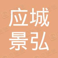 应城景弘工程设计服务有限公司