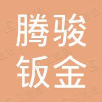 湖北腾骏钣金电子设备有限公司