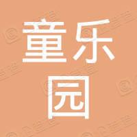十堰房县童乐园娱乐场