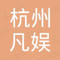 杭州凡娱网络科技有限公司