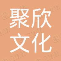 襄阳市聚欣文化传播有限公司