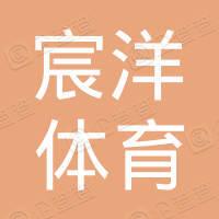 襄阳宸洋体育运动装饰有限公司