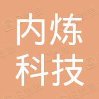 广州内炼科技有限公司