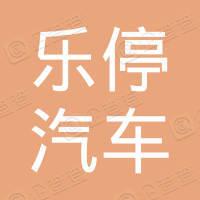 河南乐停汽车服务有限公司