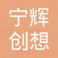 深圳市宁辉创想科技开发有限公司