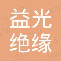 武汉益光绝缘材料有限公司