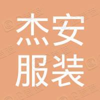 云梦县杰安服装贸易有限公司
