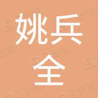 襄阳市襄州区姚兵全装修店