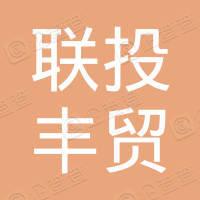 汉川市联投丰贸电子商务有限责任公司