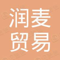 湖北润麦贸易有限公司