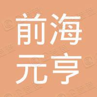 深圳前海元亨基金管理有限公司
