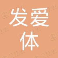 武汉发爱体商贸有限公司