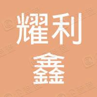 武汉耀利鑫机电设备有限公司