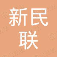 上海文汇新民联合报业(集团)有限公司