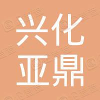 兴化市亚鼎不锈钢制品有限公司