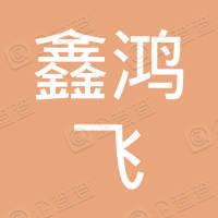 武汉鑫鸿飞商贸有限公司