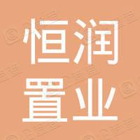 河南恒润置业有限公司