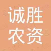 汉川市诚胜农资经销有限公司