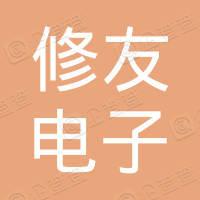 武汉修友电子商务有限公司