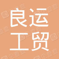 武汉良运工贸有限公司