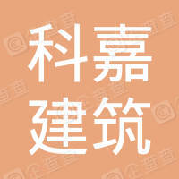 南漳科嘉建筑劳务中心