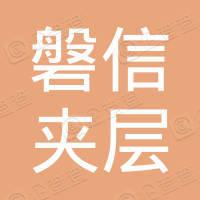 中信夹层(上海)投资中心(有限合伙)