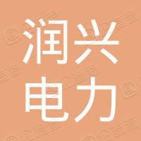宿迁润兴电力有限公司